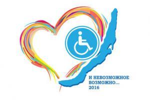 Декада инвалидов 2016